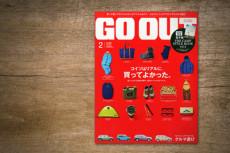 140110_goout_eye