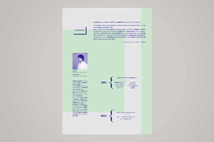 canvas_brochure2