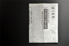 kaminoshinbun